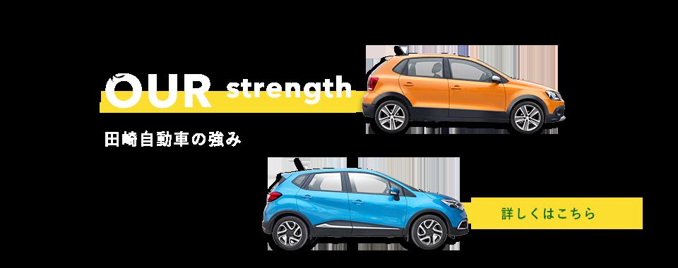 banner_strength